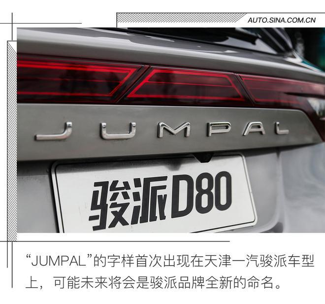 任重而道远 试驾天津一汽骏派D80