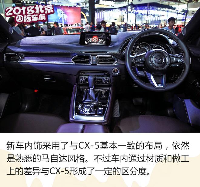 三排座SUV新秀 马自达CX-8年内国产