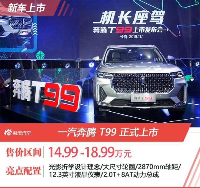 一汽奔腾T99上市,售价14.99-18.99万元