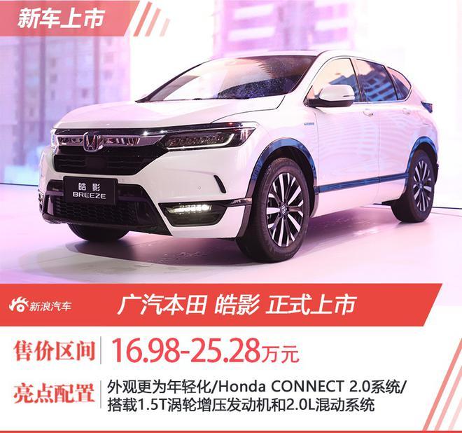 售价16.98-25.28万元 广汽本田皓影正式上市