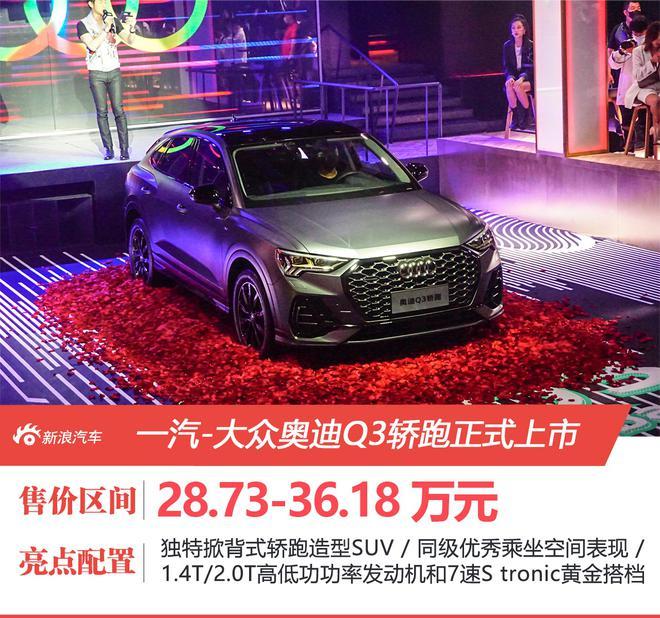 售价28.73-36.18万元 一汽-大众奥迪Q3轿跑正式上市