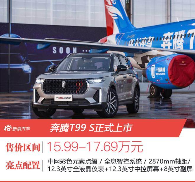 售价15.99-17.69万元 奔腾T99 S正式上市
