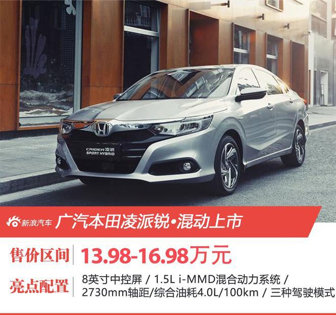 售价13.98-16.98万元 广汽本田凌派锐•混动上市