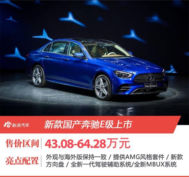 新款国产奔驰E级售价43.08-64.28万元 保持海外版设计/加入MBUX系统
