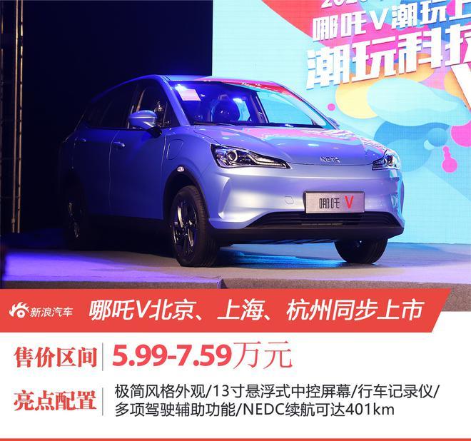 哪吒V北京、上海、杭州三城同步上市 售价5.99-7.59万元