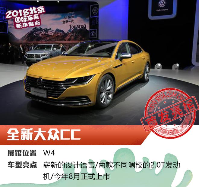 2018北京车展轿跑盘点:全新奔驰CLS领衔