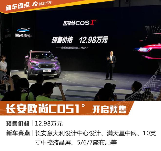 重庆/深港澳车展新车盘点 年中小测验