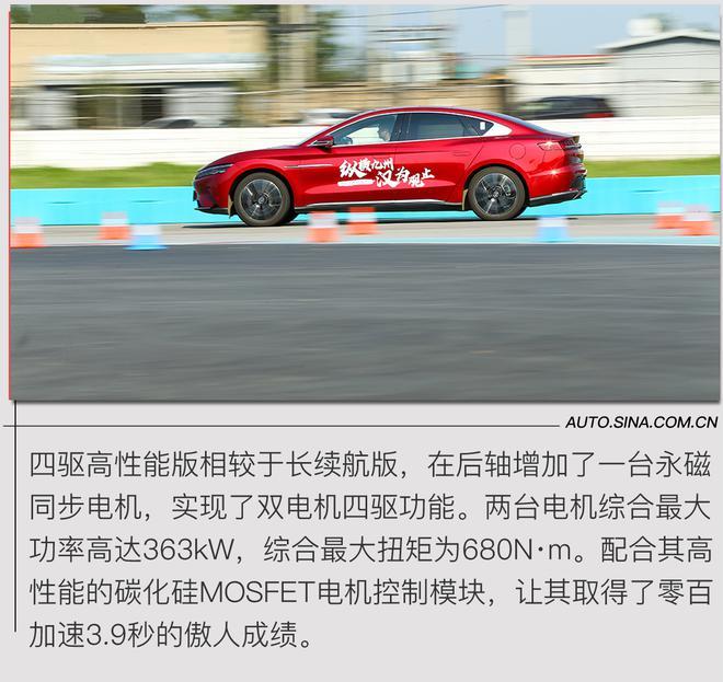 性能轿跑不是虚名 赛道试驾比亚迪汉EV四驱高性能版