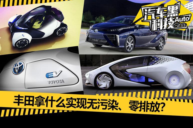 丰田拿什么实现无污染、零排放?