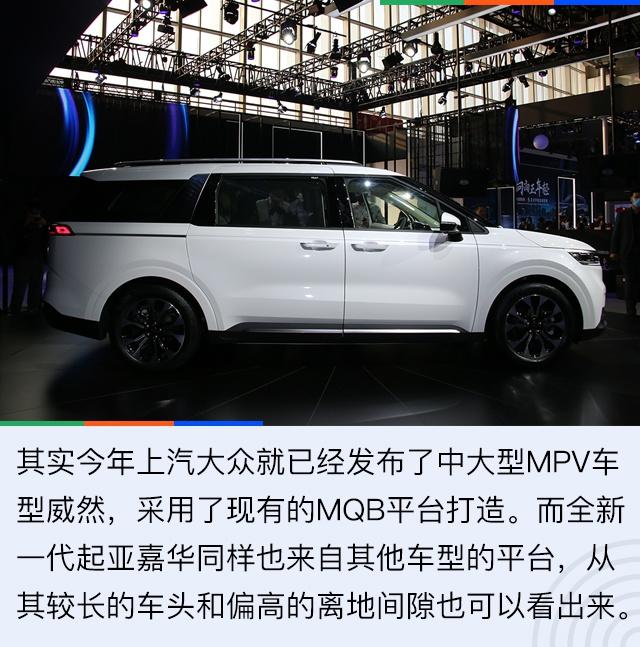 2020北京车展:敢和别克GL8叫板 全新起亚嘉华解析