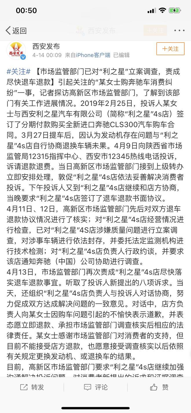 西安市场监管部门:已对当事4S店立案调查 责成尽快退款退车