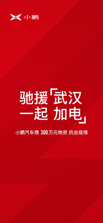 小鹏汽车为武汉等医疗机构捐赠价值300万元物资
