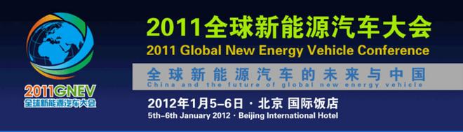 第九届全球新能源汽车大会(GNEV9)将于12月16日召开