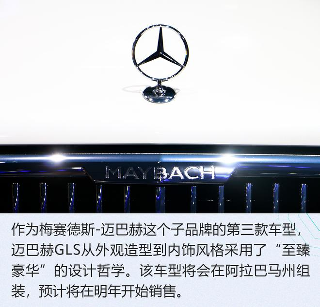 2019广州车展:真正的豪华SUV,梅赛德斯-迈巴赫GLS解析