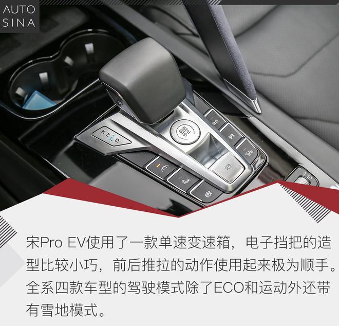 充电1.2小时续航502km 试比亚迪宋Pro EV