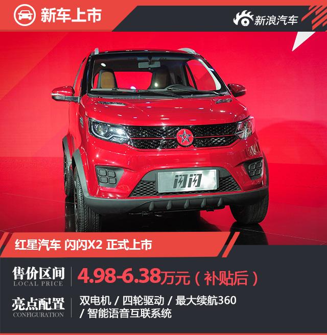 红星新能源汽车 红星闪闪X2上市,售4.98万-6.38万