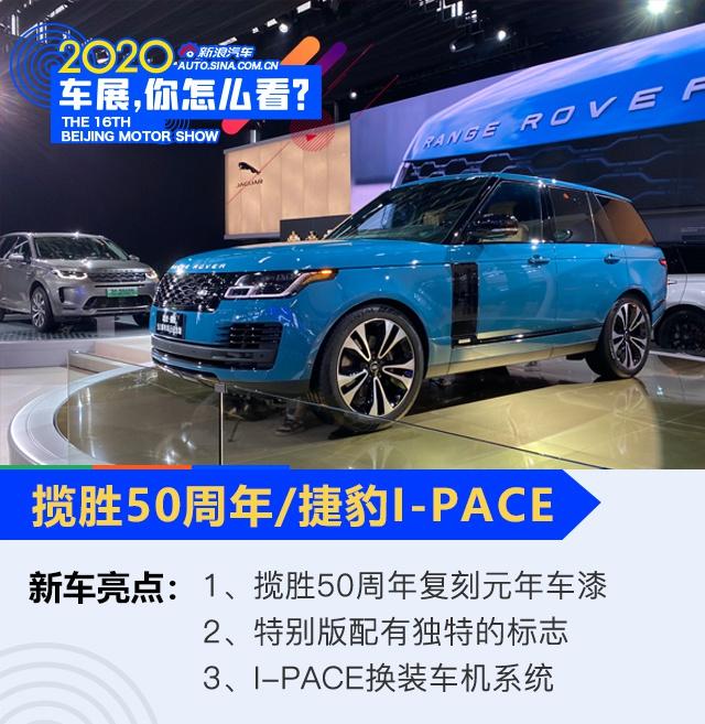 2020北京车展:特殊身份 路虎揽胜50周年风云纪念版亮相