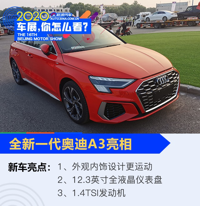 2020北京车展:年底上市 全新一代奥迪A3亮相