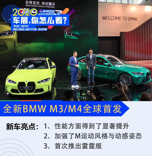 2020北京车展:全新BMW M3/M4全球首发