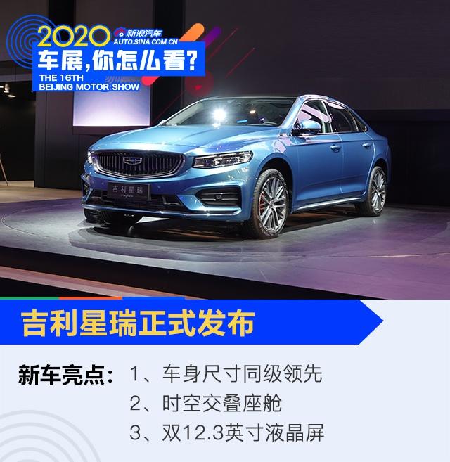2020北京车展:吉利星瑞正式发布