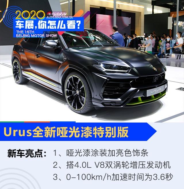 2020北京车展:个性与实力 Urus全新哑光漆特别版全球首秀
