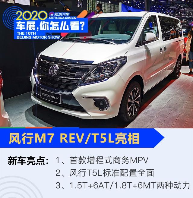 2020北京车展:东风风行首款增程式MPV风行M7 REV亮相