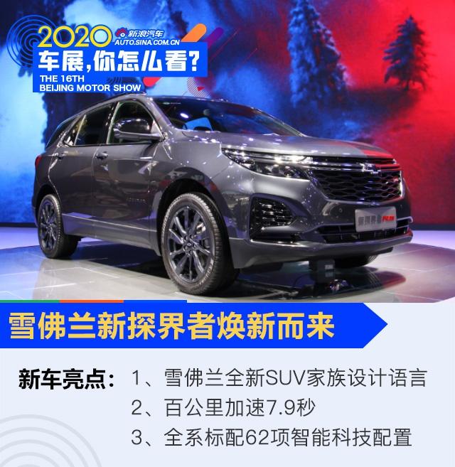 2020北京车展:加量不加价雪佛兰新探界者亮相