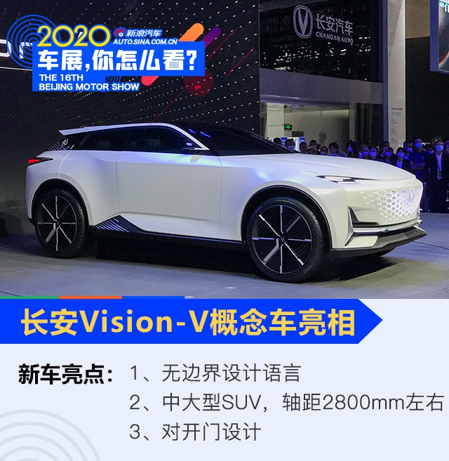 2020北京车展:玩设计长安没在怕的 Vision-V概念车亮相