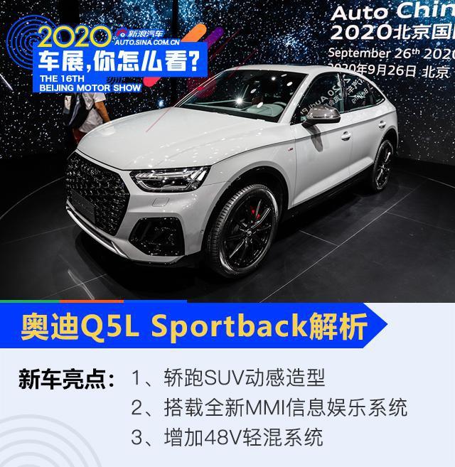 2020北京车展:补齐轿跑SUV空白 解析奥迪Q5L Sportback