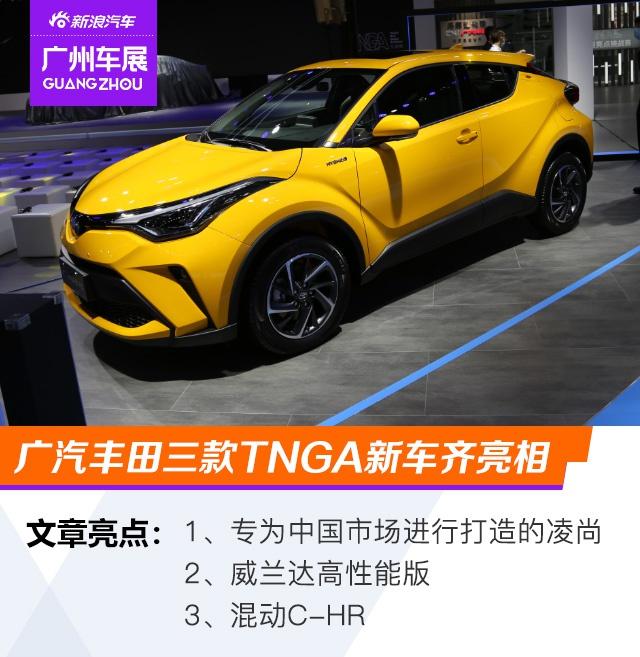 2020广州车展:广汽丰田三款TNGA新车齐亮相