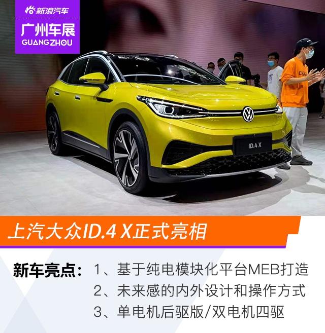 2020广州车展:上汽大众ID.4 X正式亮相