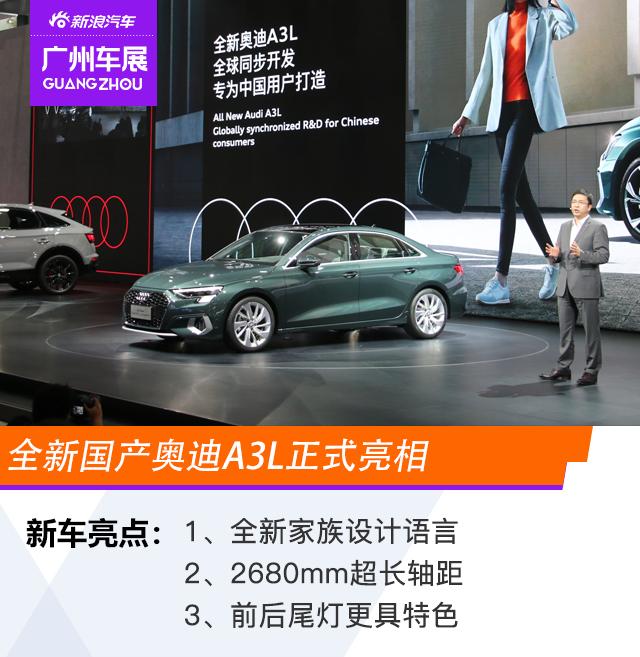 2020广州车展:千呼万唤始出来 全新国产奥迪A3L正式亮相