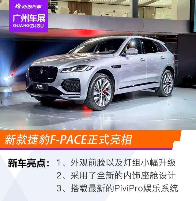 2020广州车展:新款捷豹F-PACE亮相