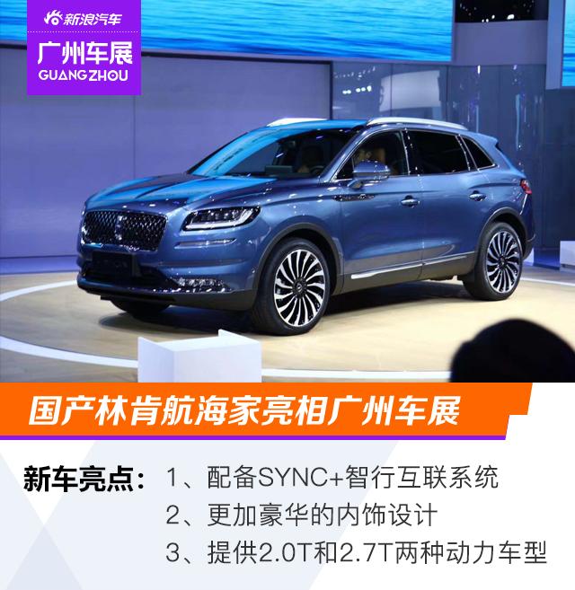 2020广州车展:加速国产化 林肯航海家亮相广州车展