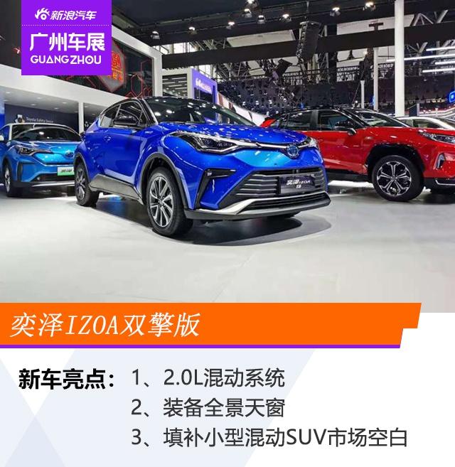 2020广州车展:丰田奕泽双擎版亮相