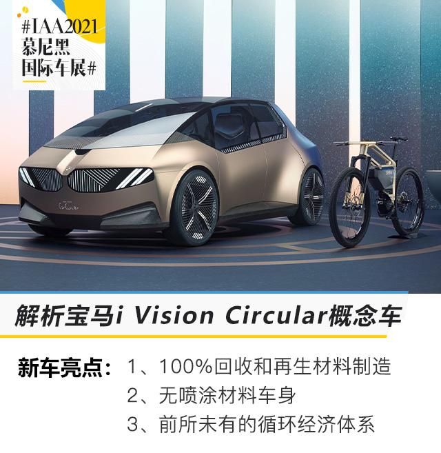 循环经济主导未来 解析宝马i Vision Circular概念车