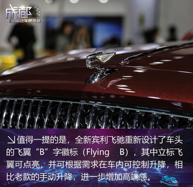 2019成都车展:全新一代宾利飞驰实拍解析