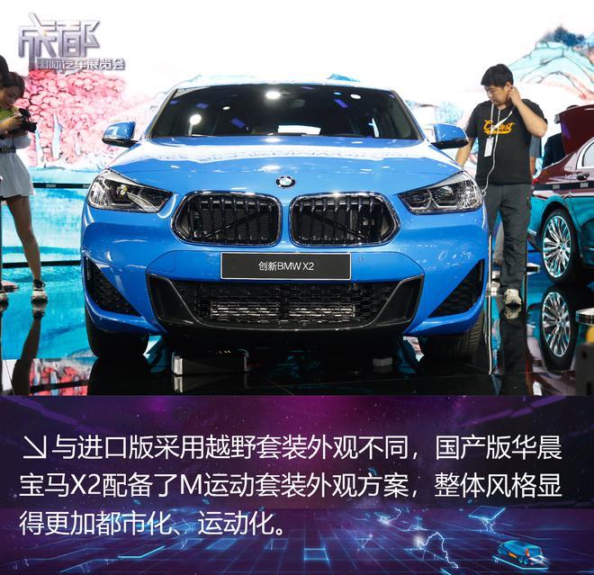 2019成都车展:华晨宝马X2大发快3破解_快3平台_输钱-解析