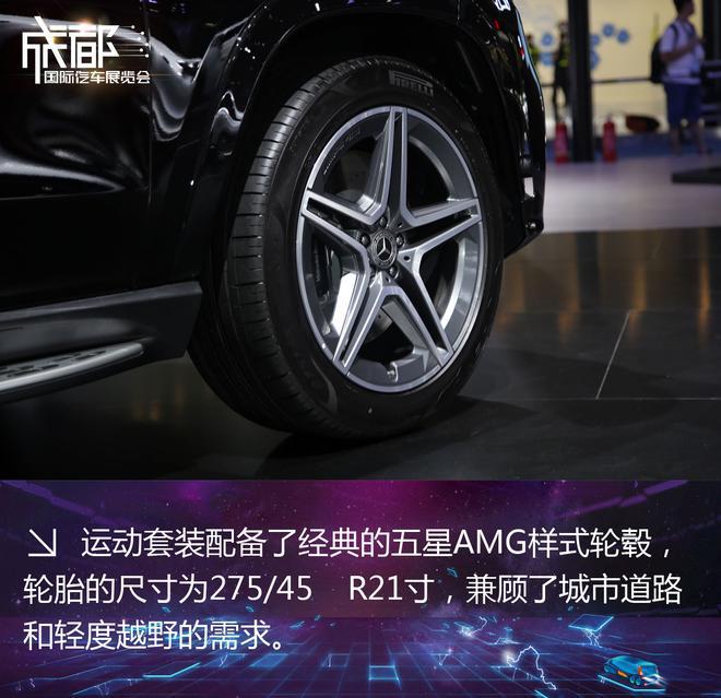 2019成都车展:奔驰全新一代GLS大发快3破解_快3平台_输钱-解析