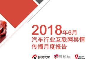 2018年6月汽车行业互联网舆情传播月度报告