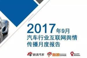 2017年9月汽车行业互联网舆情传播月度报告