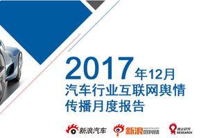 2017年12月汽车行业互联网舆情传播月度报告