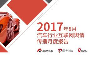 2017年8月汽车行业互联网舆情传播月度报告