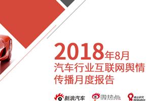 2018年8月汽车行业互联网舆情传播月度报告