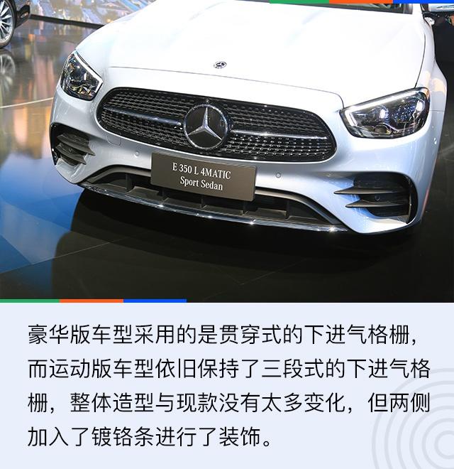 2020北京车展:智者该有辆什么车 奔驰新E级解析