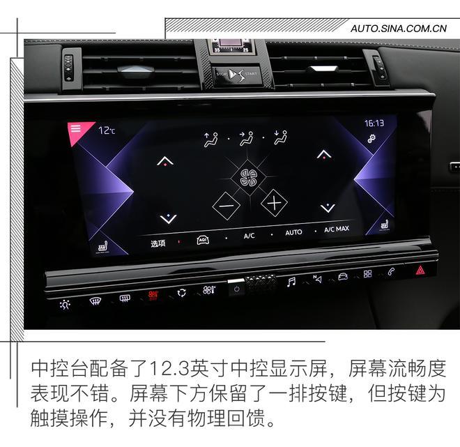 设计与科技的结晶 试驾DS7 45THP