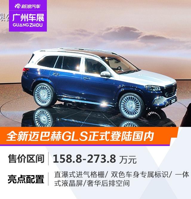 超豪华SUV全新迈巴赫GLS上市 售价158.8-273.8万元