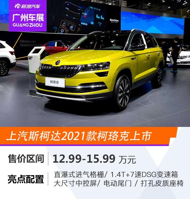 2020广州车展:上汽斯柯达2021款柯珞克正式上市 售12.99-15.99万元