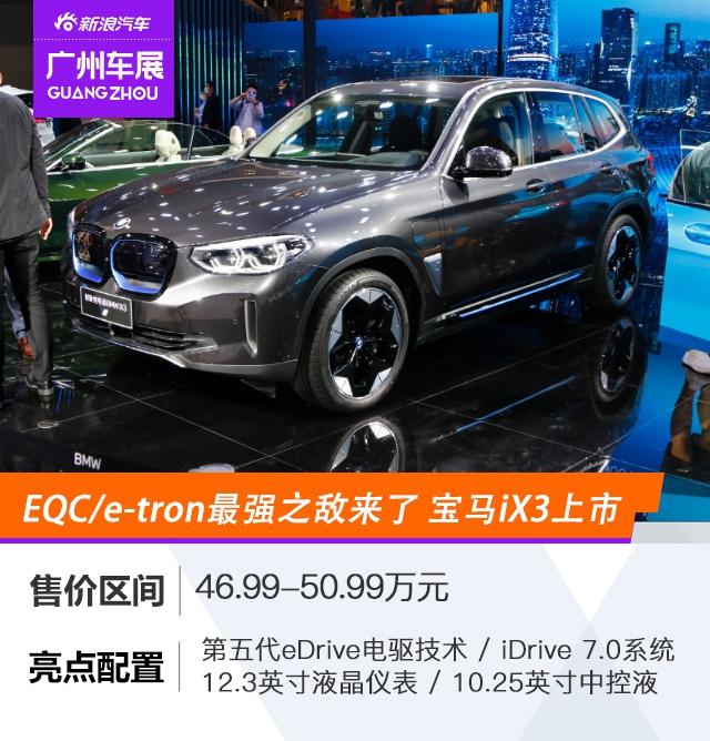 2020广州车展:宝马iX3/4系敞篷版正式上市