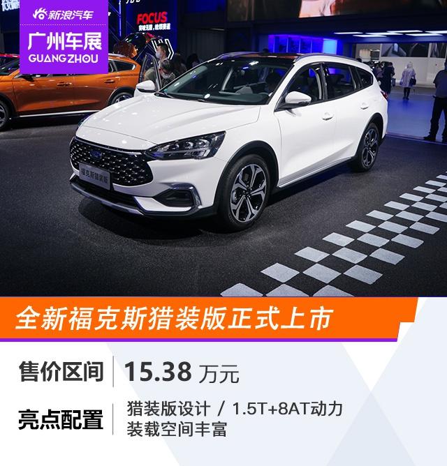 2020广州车展:全新福克斯猎装版正式上市